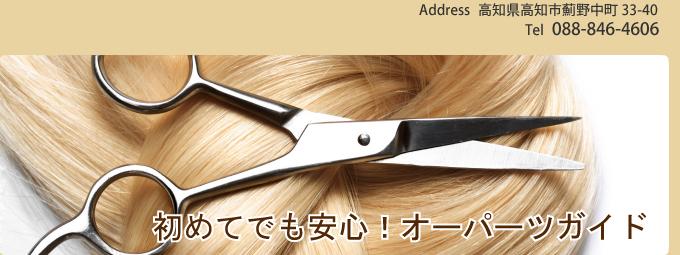 高知市 美容室 『オーパーツ(O-PARTS)』 サロンコンセプト・スタイリスト挨拶