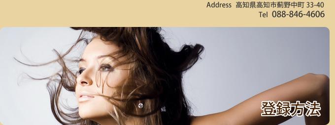 高知市 美容室 『オーパーツ(O-PARTS)』 登録方法